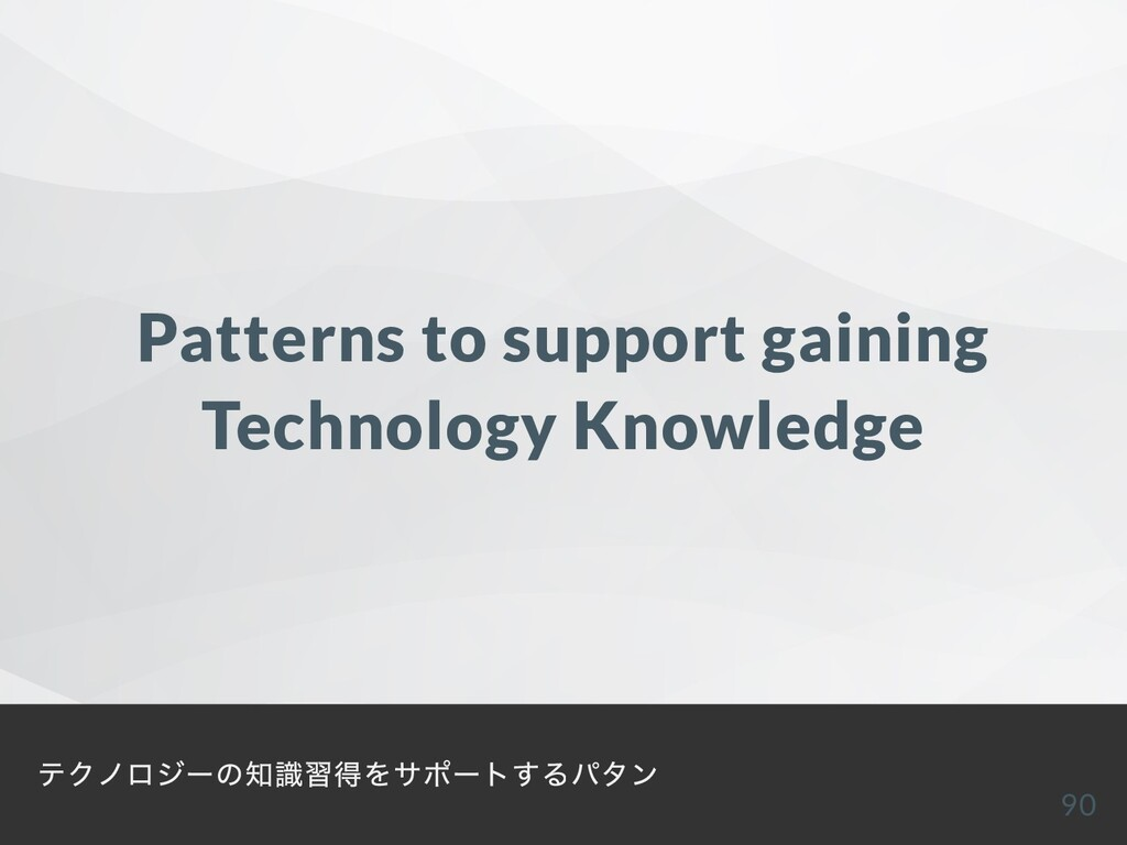 Patterns to support gaining Technology Knowledg...