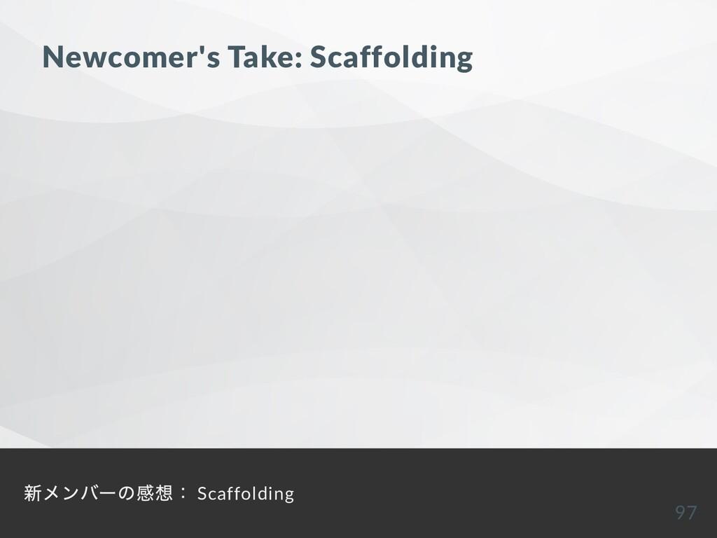 Newcomer's Take: Scaffolding 新メンバーの感想: Scaffold...