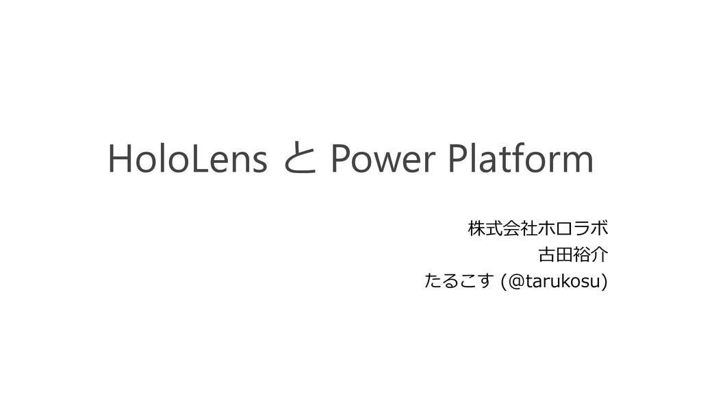HoloLens と Power Platform 株式会社ホロラボ 古田裕介 たるこす (@...