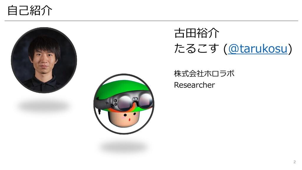 自己紹介 古田裕介 たるこす (@tarukosu) 株式会社ホロラボ Researcher 2