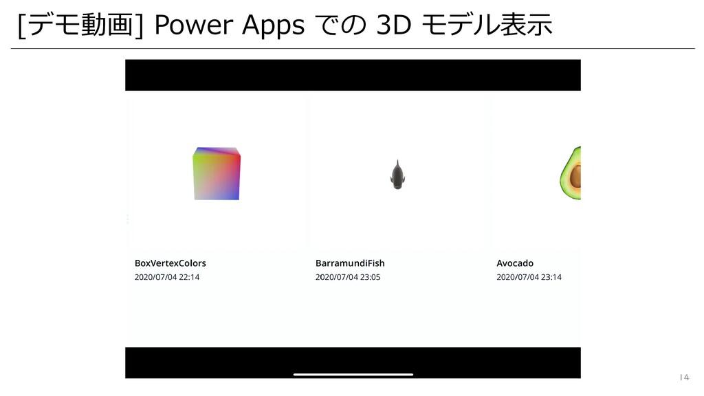 [デモ動画] Power Apps での 3D モデル表示 14