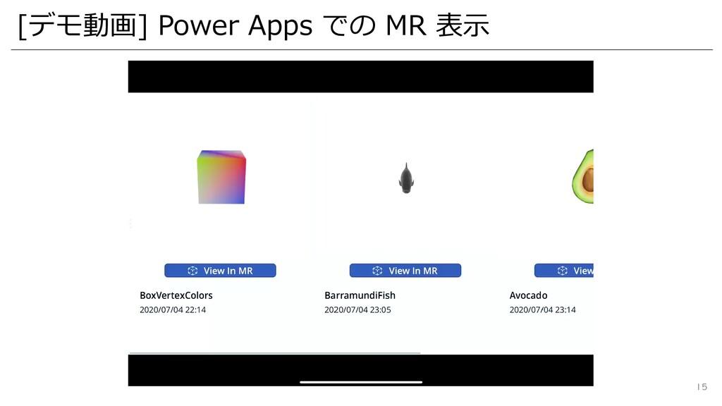 [デモ動画] Power Apps での MR 表示 15