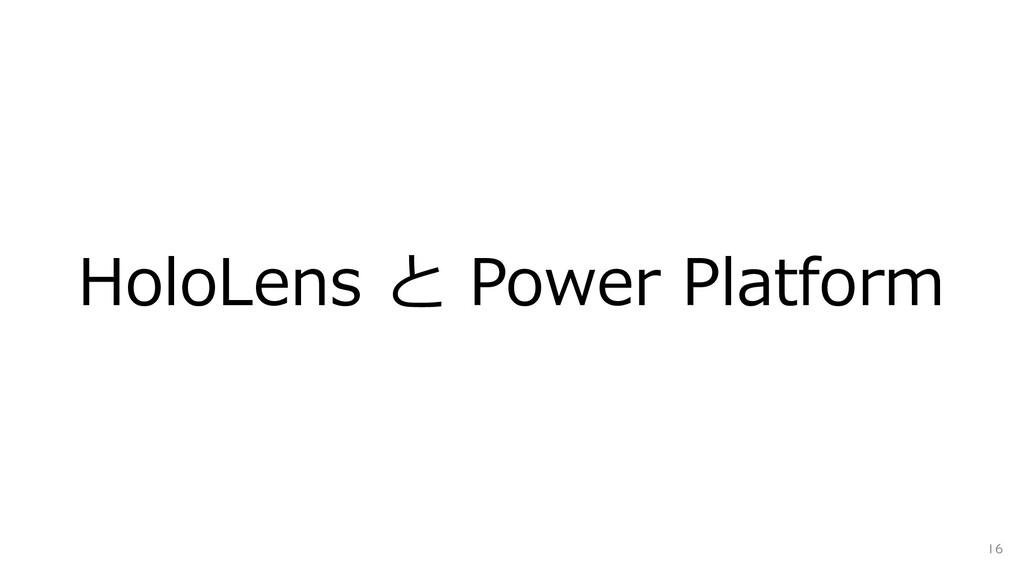 HoloLens と Power Platform 16