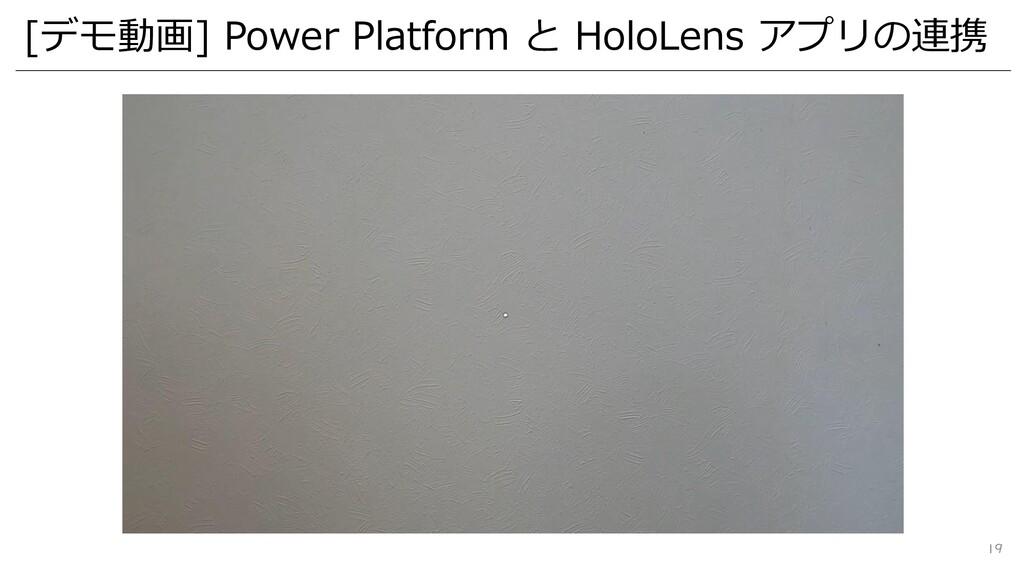 [デモ動画] Power Platform と HoloLens アプリの連携 19