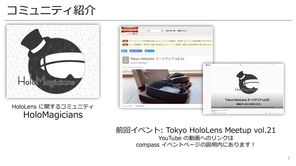 コミュニティ紹介 3 HoloLens に関するコミュニティ HoloMagicians 前回...