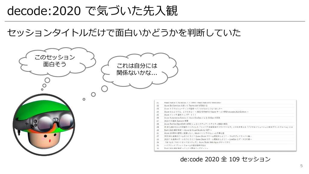decode:2020 で気づいた先入観 セッションタイトルだけで面白いかどうかを判断していた...