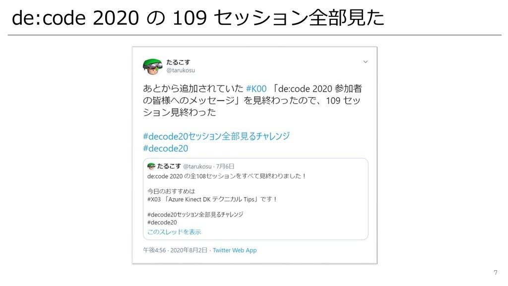 de:code 2020 の 109 セッション全部見た 7