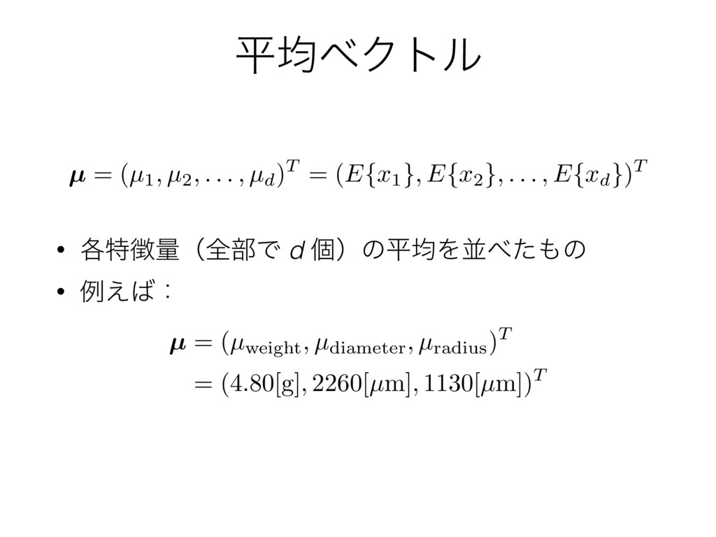 ฏۉϕΫτϧ • ֤ಛྔʢશ෦Ͱ d ݸʣͷฏۉΛฒͨͷ • ྫ͑ɿ µ = ( µ1...