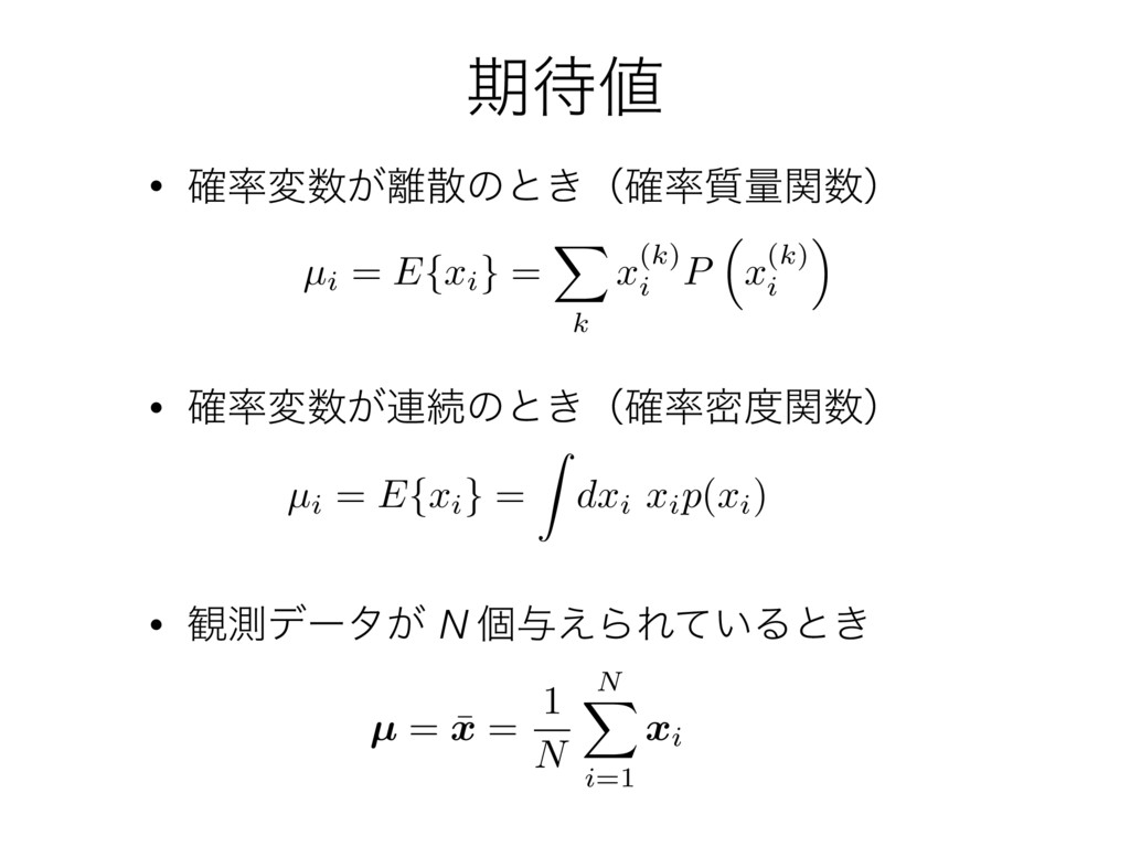 ظ • ֬ม͕࿈ଓͷͱ͖ʢ֬ີؔʣ µi = E { xi } = Z dxi ...