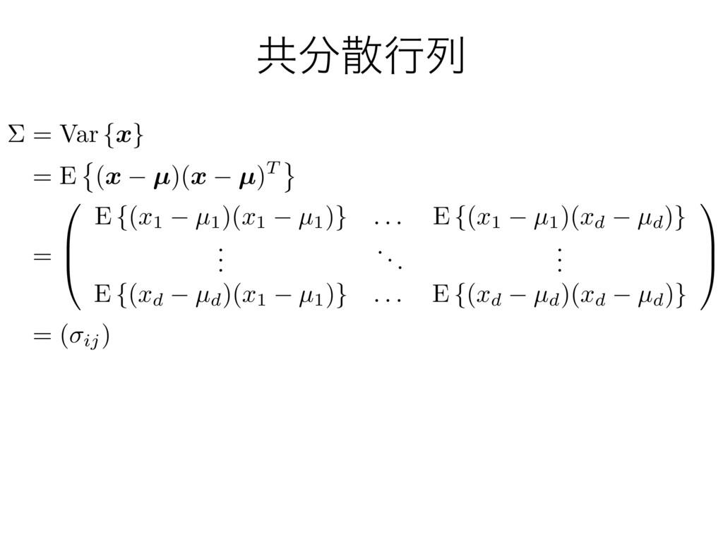 ڞߦྻ ⌃ = Var { x } = E ( x µ )( x µ )T = 0 B @...