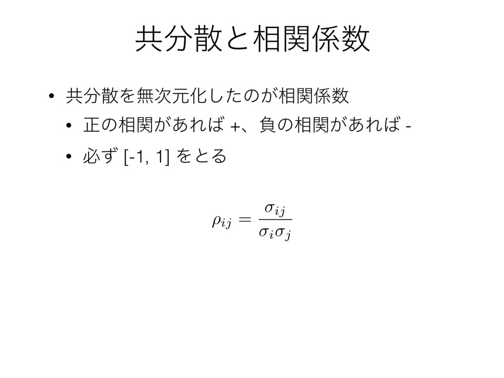 ڞͱ૬ؔ ⇢ij = ij i j • ڞΛແݩԽͨ͠ͷ͕૬ؔ • ਖ਼ͷ૬ؔ...