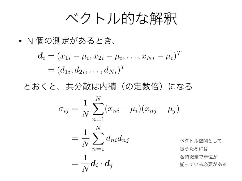 ϕΫτϧతͳղऍ • N ݸͷଌఆ͕͋Δͱ͖ɺ ij = 1 N N X n=1 ( xni ...