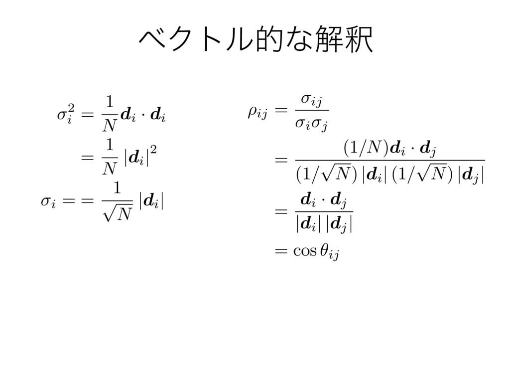 2 i = 1 N di · di = 1 N |di |2 i = = 1 p N |di ...