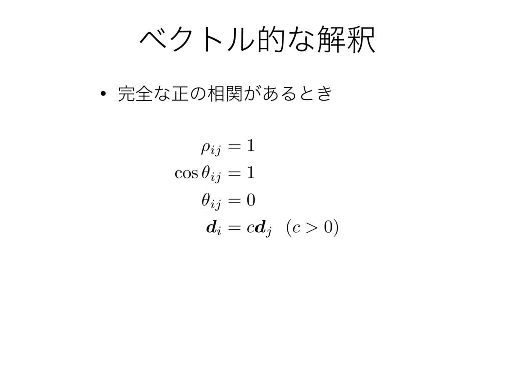 ϕΫτϧతͳղऍ • શͳਖ਼ͷ૬͕ؔ͋Δͱ͖ ⇢ij = 1 cos ✓ij = 1 ✓ij...