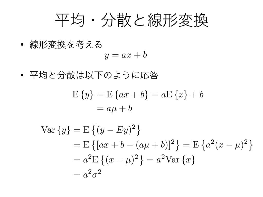 ฏۉɾͱઢܗม • ઢܗมΛߟ͑Δ y = ax + b E { y } = E { ...