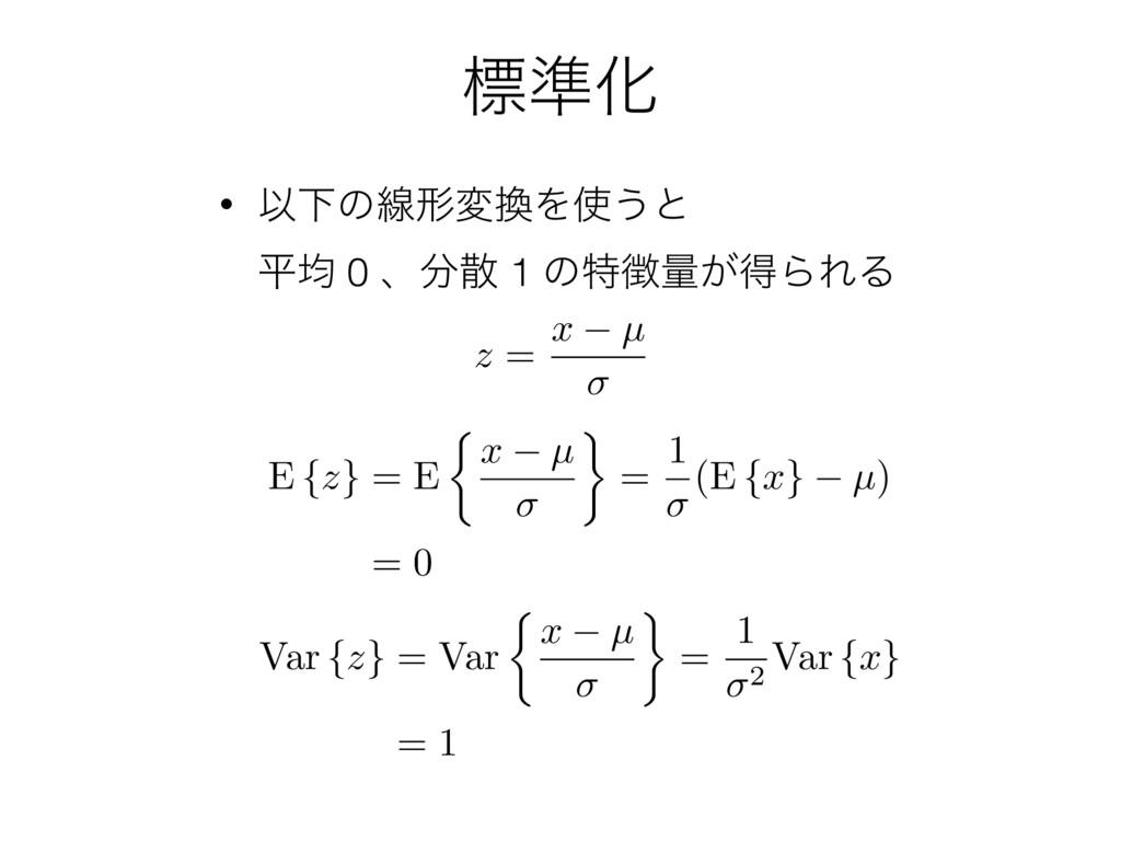 ඪ४Խ • ҎԼͷઢܗมΛ͏ͱ ฏۉ 0 ɺ 1 ͷಛྔ͕ಘΒΕΔ z = x µ...