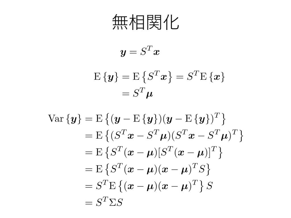 ແ૬ؔԽ y = ST x E { y } = E ST x = ST E { x } = S...