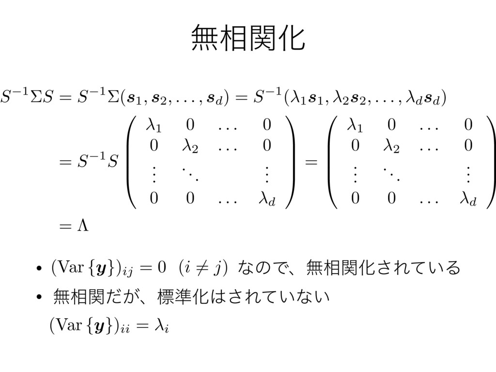 ແ૬ؔԽ S 1⌃S = S 1⌃(s1, s2, . . . , sd) = S 1( 1s...