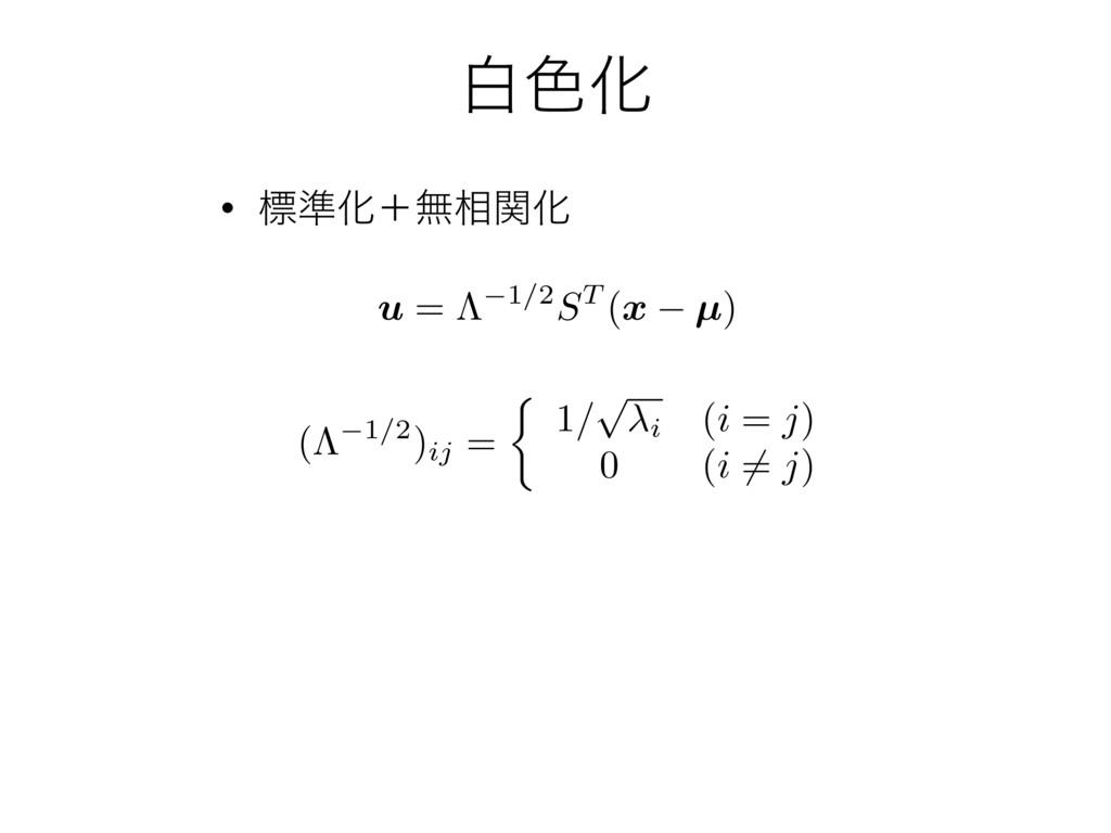 ന৭Խ • ඪ४Խʴແ૬ؔԽ u = ⇤ 1/2ST ( x µ ) (⇤ 1/2)ij = ...