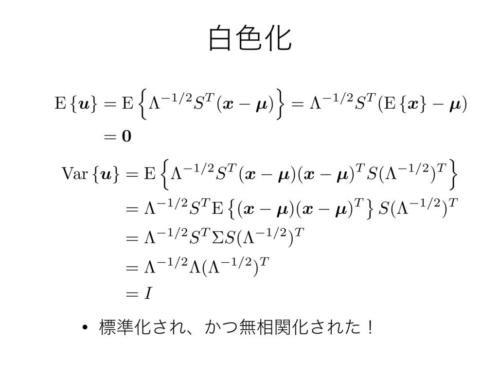 ന৭Խ E { u } = E n⇤ 1/2ST ( x µ )o = ⇤ 1/2ST (E ...