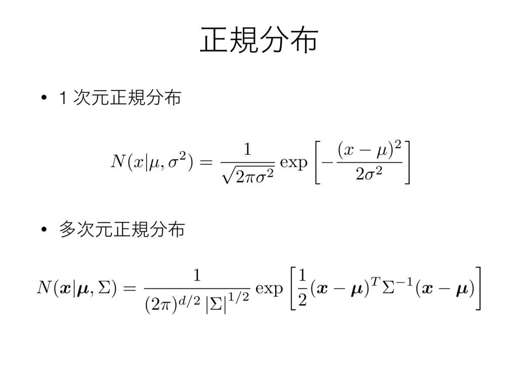 ਖ਼ن • 1 ݩਖ਼ن N(x | µ, 2 ) = 1 p 2⇡ 2 exp  (...