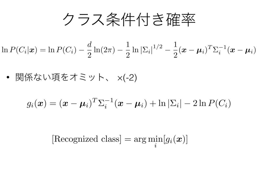 Ϋϥε͖݅֬ • ؔͳ͍߲ΛΦϛοτɺ ×(-2) ln P(Ci | x ) = l...