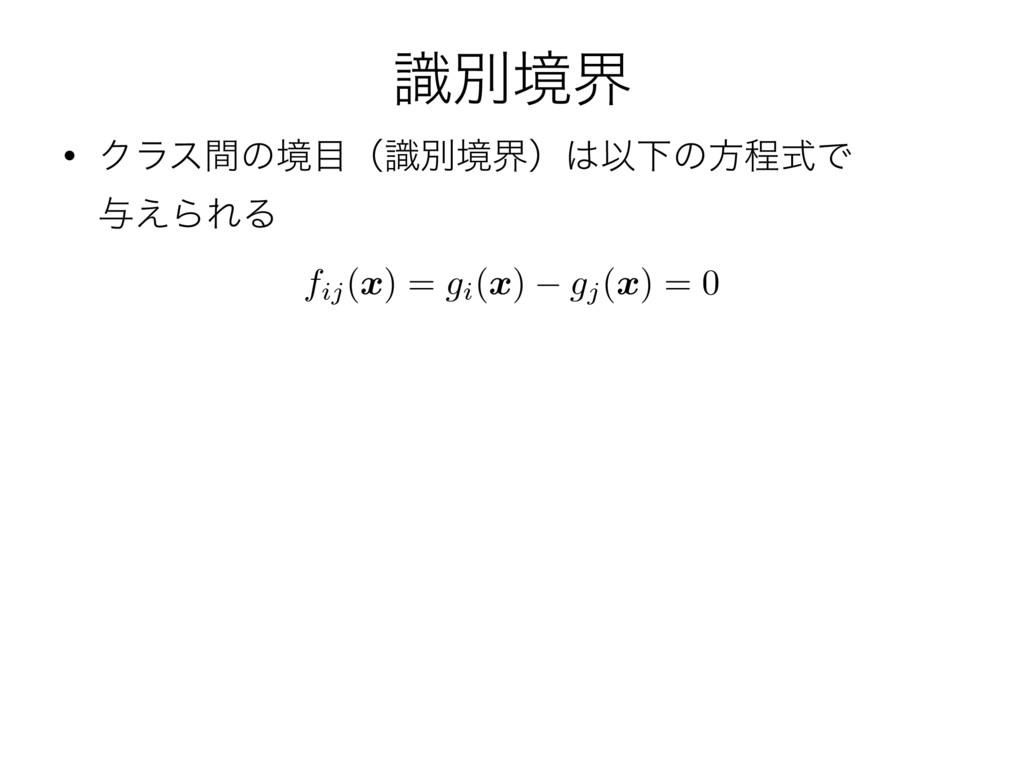 ࣝผڥք • ΫϥεؒͷڥʢࣝผڥքʣҎԼͷํఔࣜͰ ༩͑ΒΕΔ fij( x ) = ...