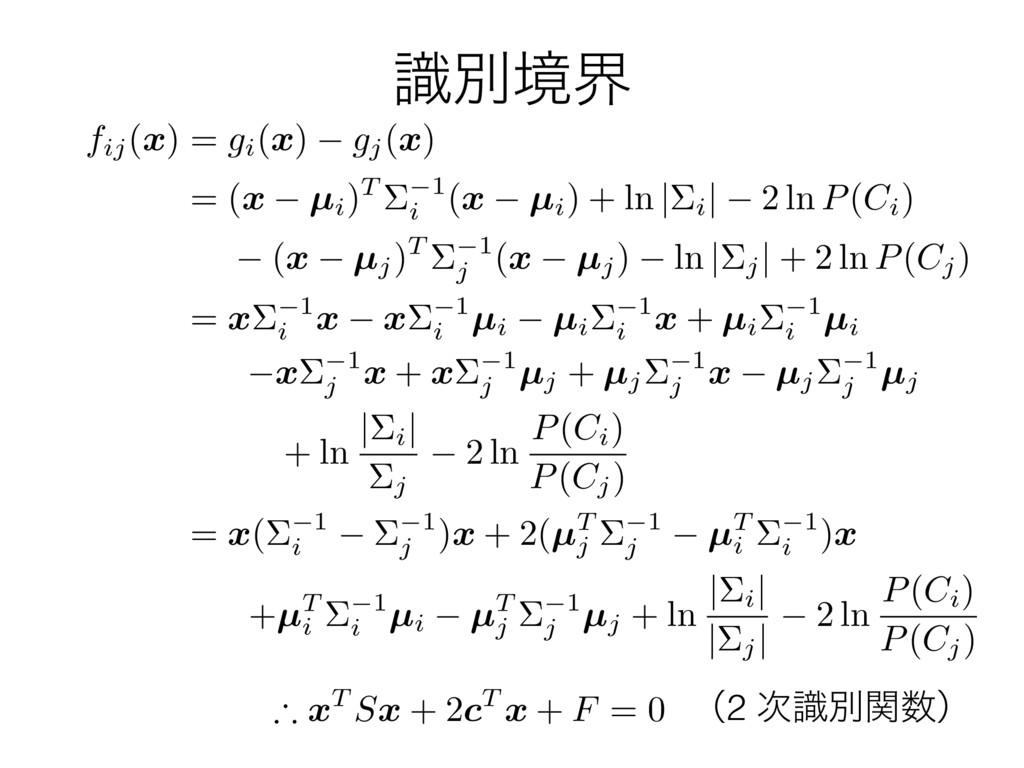 ࣝผڥք fij( x ) = gi( x ) gj( x ) = ( x µi)T ⌃ 1 ...