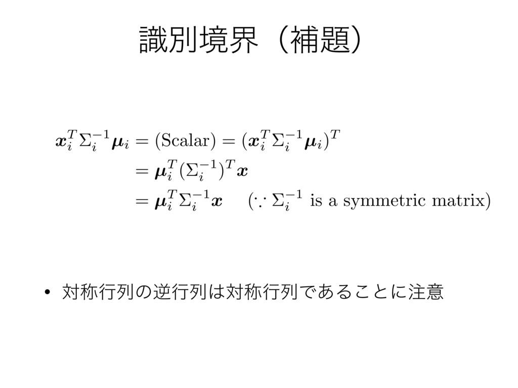 ࣝผڥքʢิʣ x T i ⌃ 1 i µi = (Scalar) = (x T i ⌃ 1...