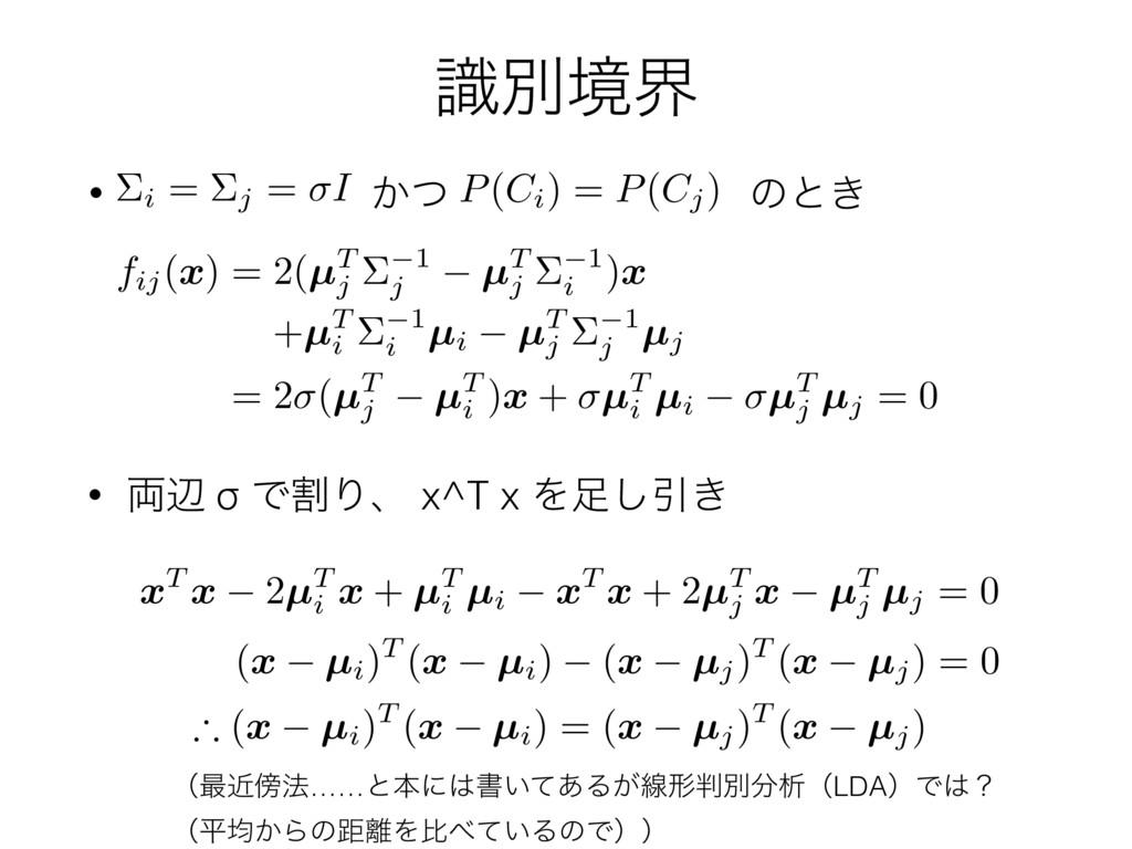 ࣝผڥք ⌃i = ⌃j = I P(Ci) = P(Cj) • ͔ͭ ͷͱ͖ fij( x ...