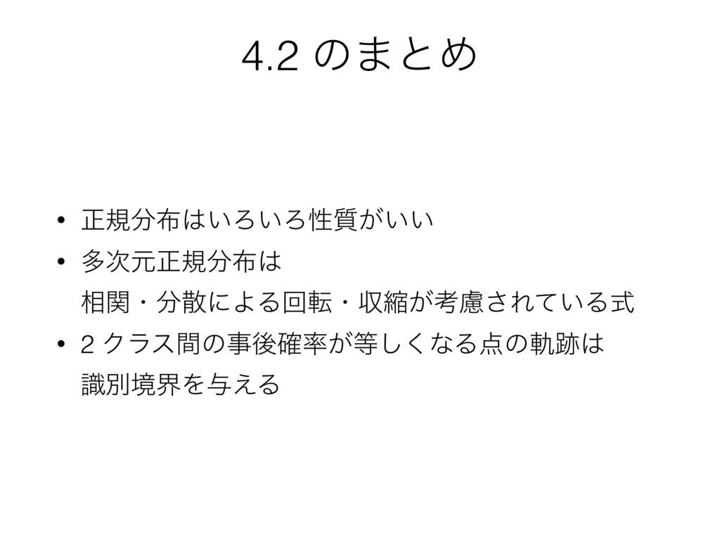 4.2 ͷ·ͱΊ • ਖ਼ن͍Ζ͍Ζੑ࣭͕͍͍ • ଟݩਖ਼ن ૬ؔɾʹΑΔճ...