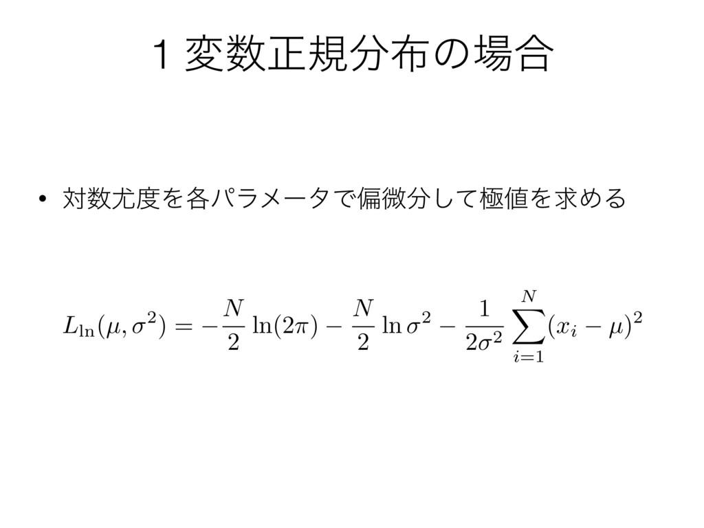 1 มਖ਼نͷ߹ Lln( µ, 2) = N 2 ln(2 ⇡ ) N 2 ln 2 ...