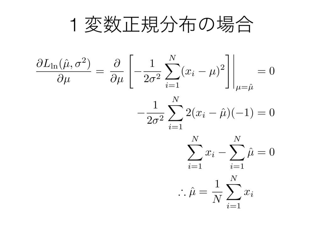 """1 มਖ਼نͷ߹ @Lln(ˆ µ, 2) @µ = @ @µ """" 1 2 2 N X ..."""