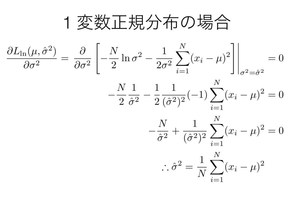 """1 มਖ਼نͷ߹ @Lln( µ, ˆ2) @ 2 = @ @ 2 """" N 2 ln 2..."""