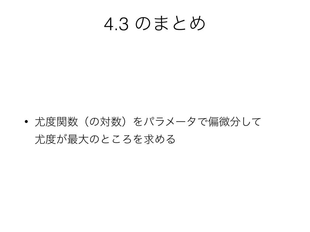 4.3 ͷ·ͱΊ • ؔʢͷରʣΛύϥϝʔλͰภඍͯ͠ ͕࠷େͷͱ͜ΖΛٻΊΔ
