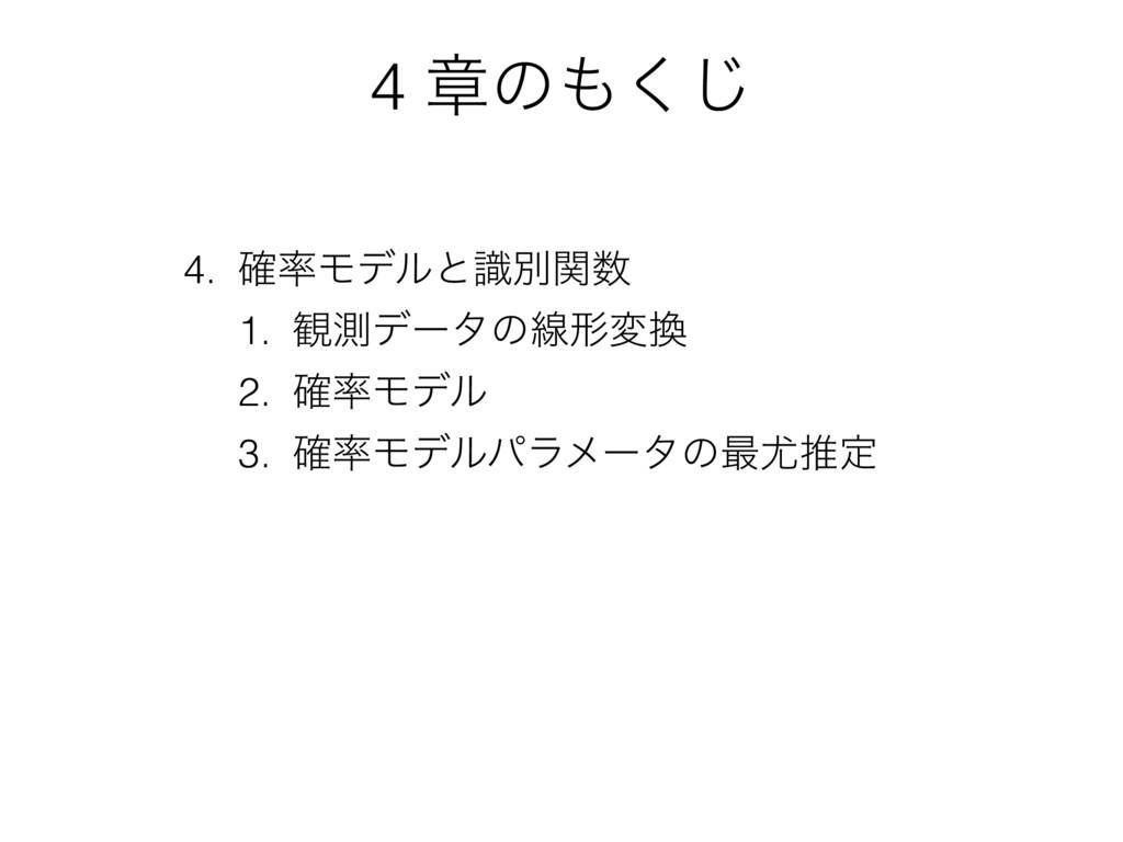 4 ষͷ͘͡ 4. ֬Ϟσϧͱࣝผؔ 1. ؍ଌσʔλͷઢܗม 2. ֬Ϟσϧ 3....