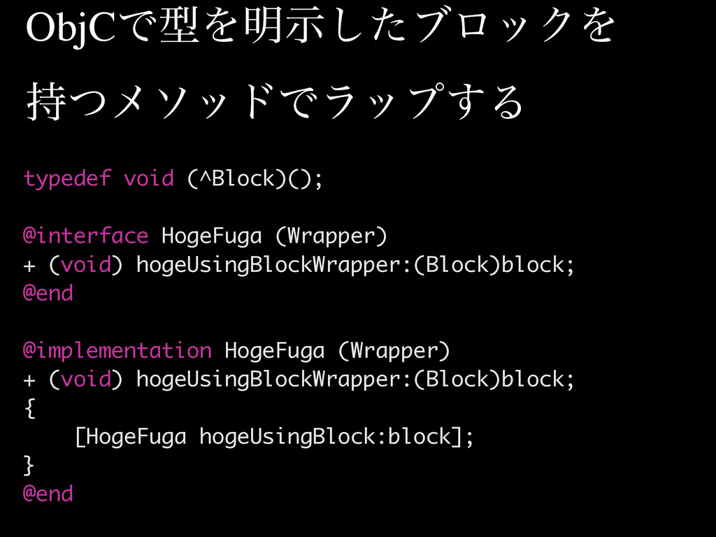 typedef void (^Block)(); ! @interface HogeFuga ...