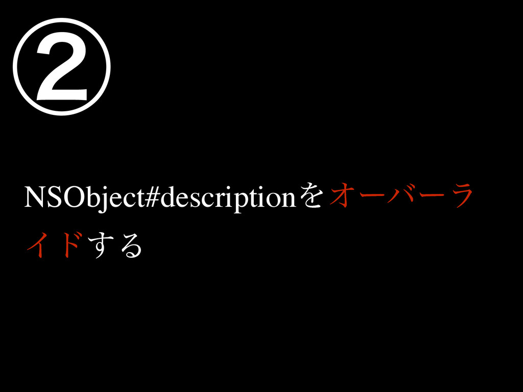 NSObject#descriptionΛΦʔόʔϥ Πυ͢Δ ᶄ