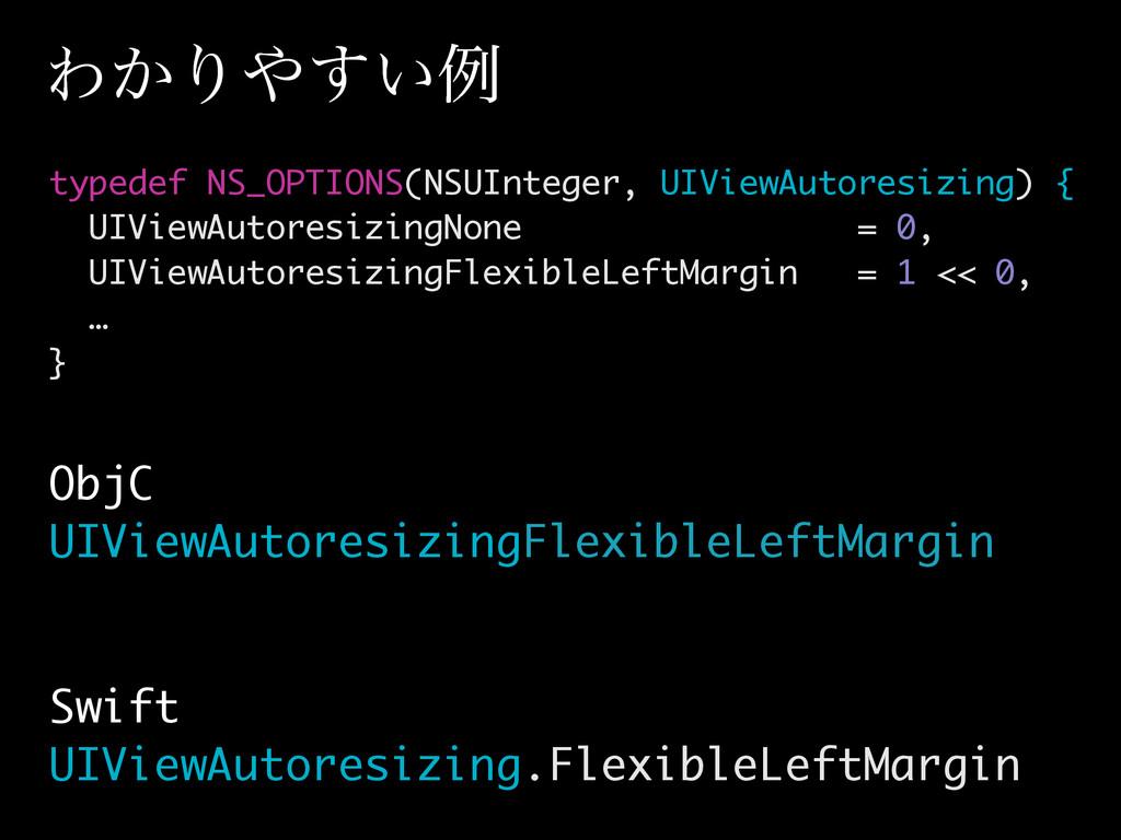 Swift UIViewAutoresizing.FlexibleLeftMargin typ...