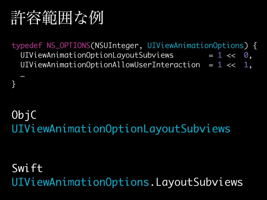 Swift UIViewAnimationOptions.LayoutSubviews typ...