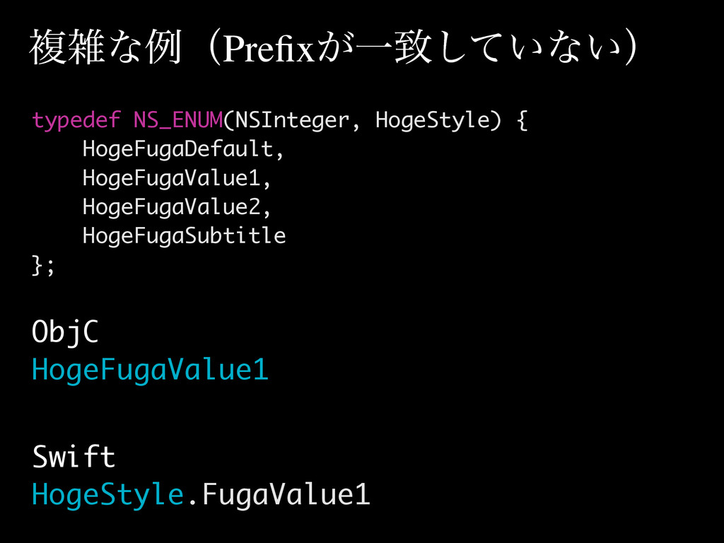 Swift HogeStyle.FugaValue1 typedef NS_ENUM(NSIn...