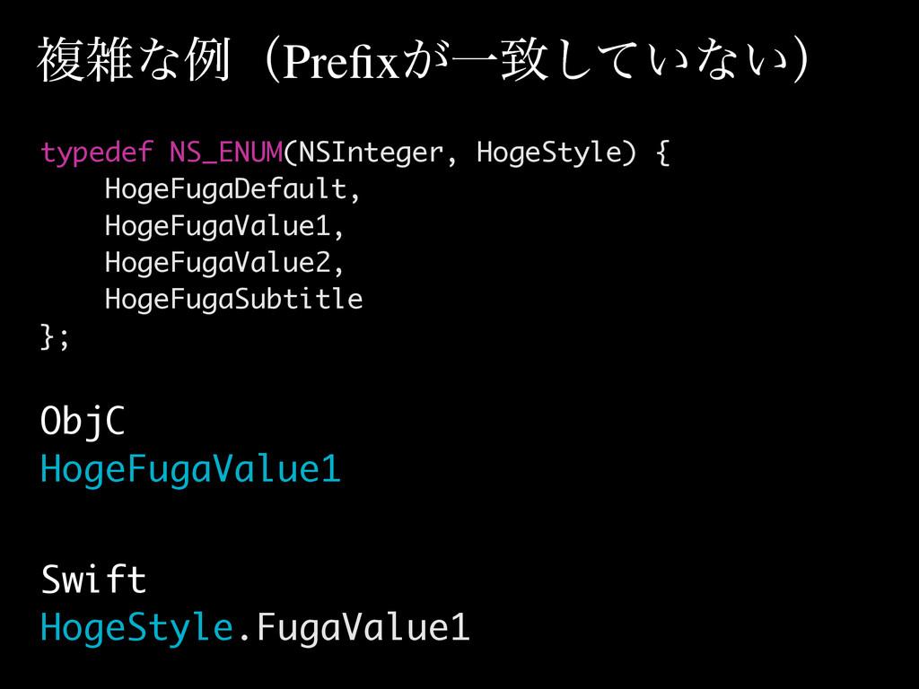 Swift HogeStyle.FugaValue1 typedef NS_ENUM(NSIn...