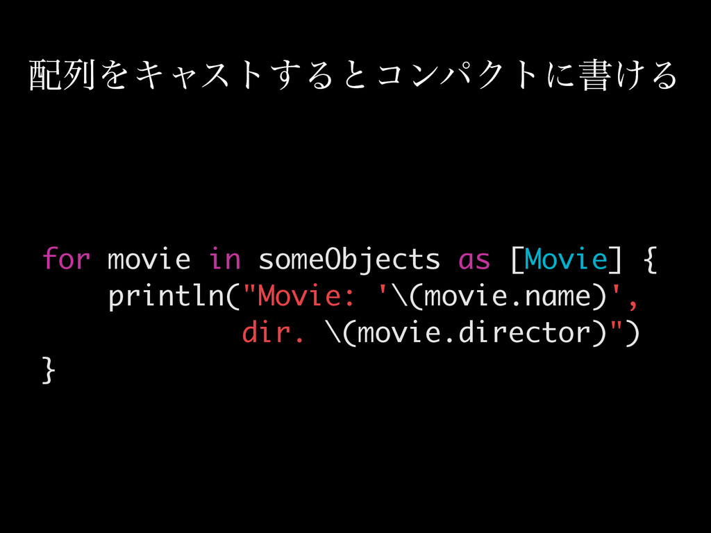 "for movie in someObjects as [Movie] { println(""..."