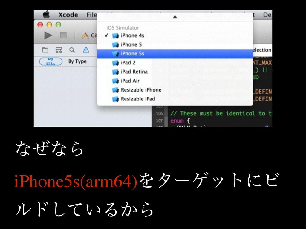 ͳͥͳΒ  iPhone5s(arm64)ΛλʔήοτʹϏ ϧυ͍ͯ͠Δ͔Β