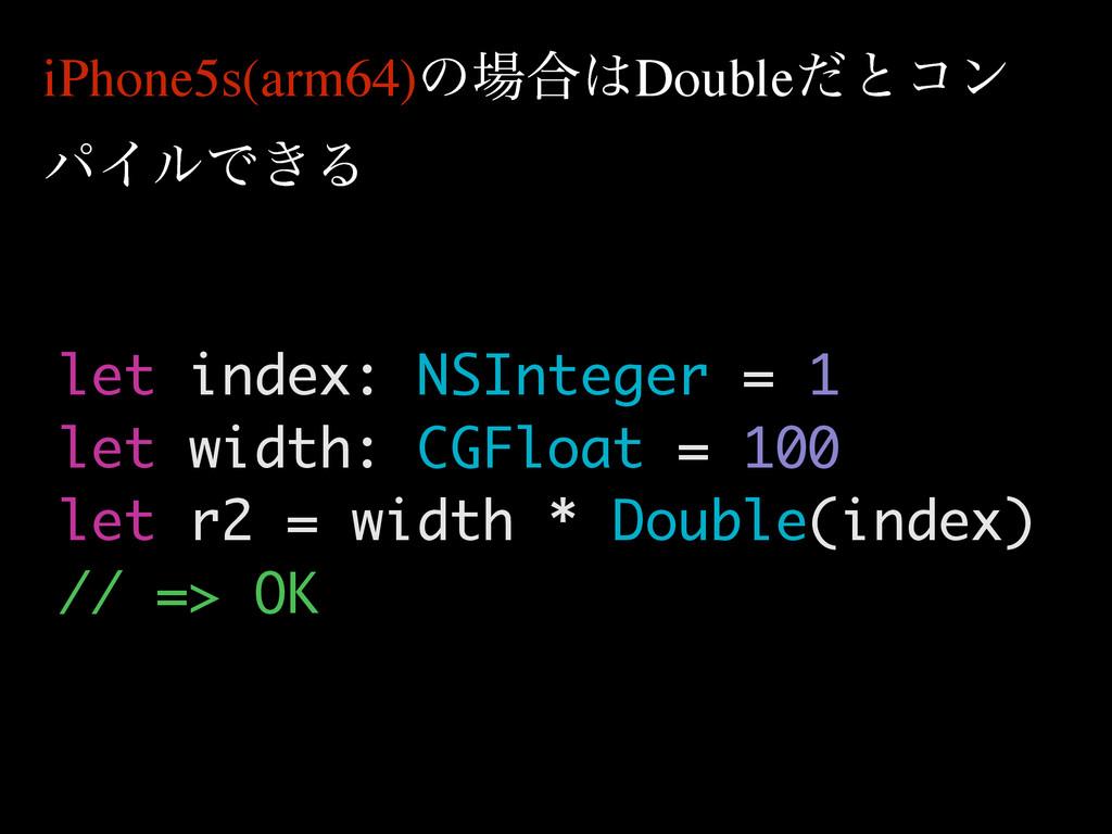 let index: NSInteger = 1 let width: CGFloat = 1...