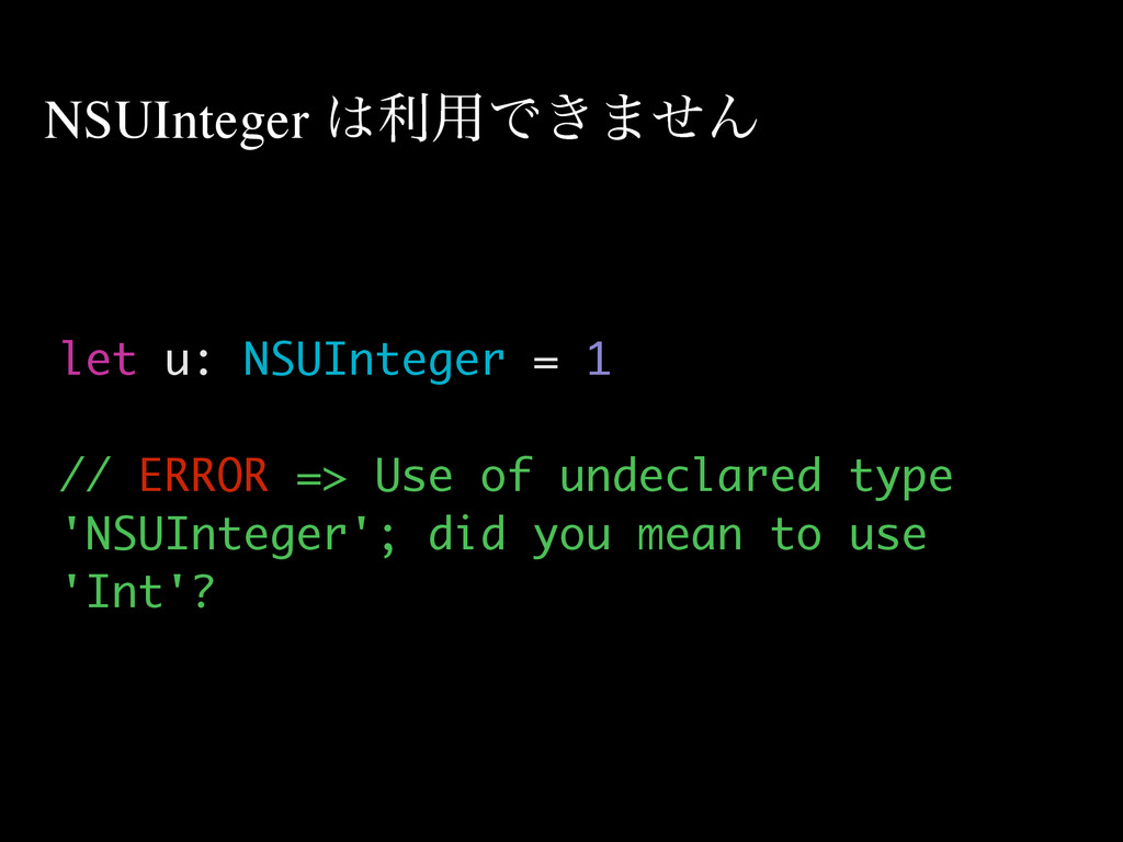 let u: NSUInteger = 1 ! // ERROR => Use of unde...