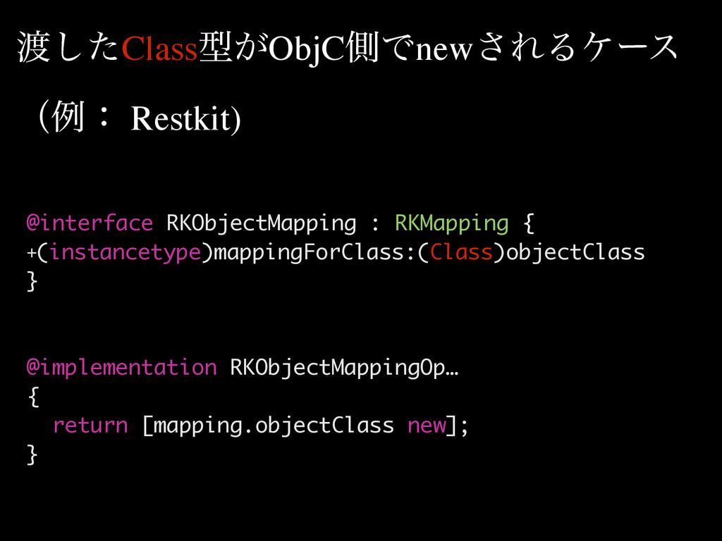 @interface RKObjectMapping : RKMapping { +(inst...