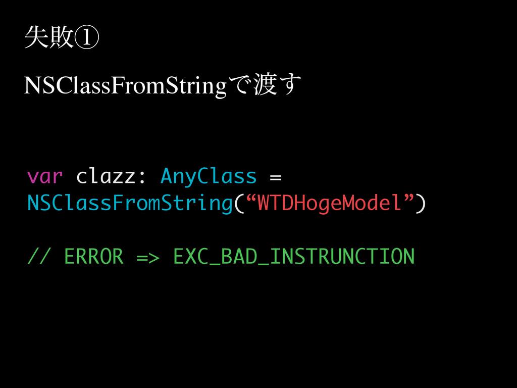 "var clazz: AnyClass = NSClassFromString(""WTDHog..."