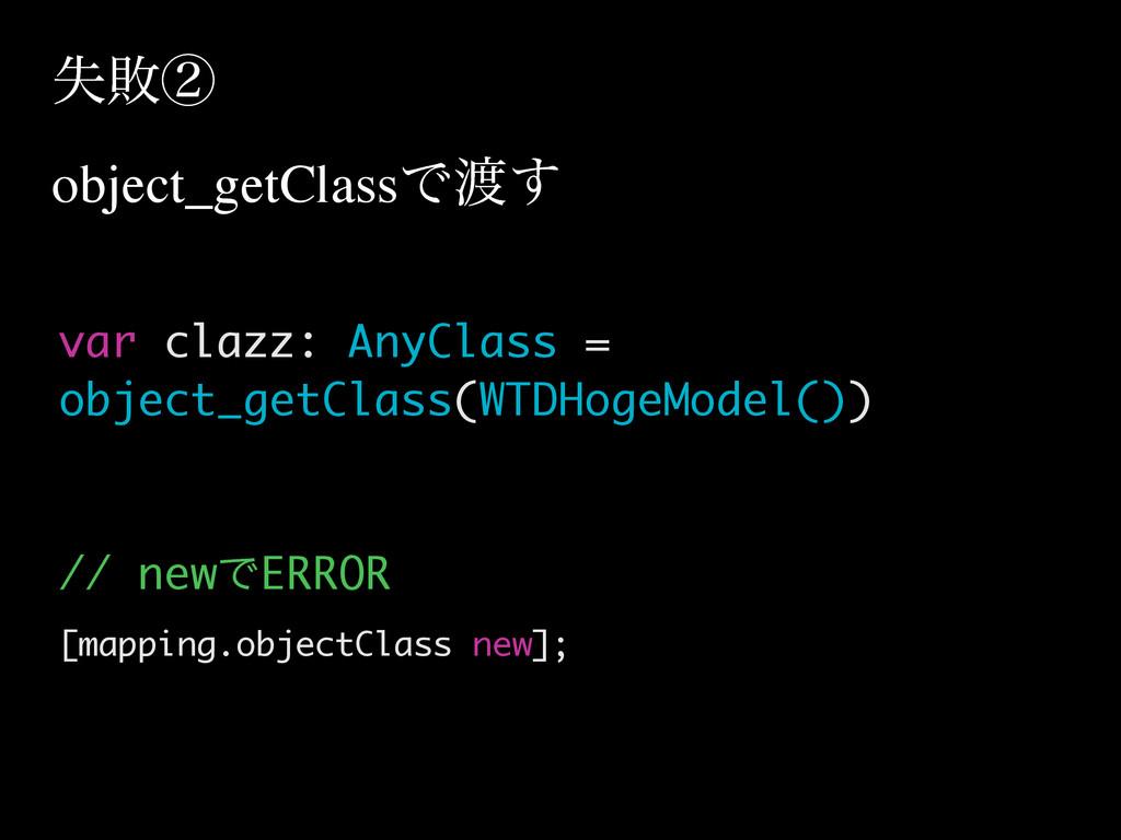 var clazz: AnyClass = object_getClass(WTDHogeMo...