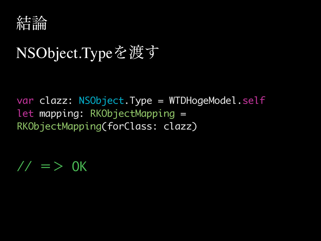 var clazz: NSObject.Type = WTDHogeModel.self l...